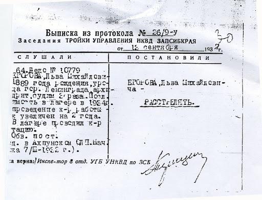 Lev archimandrita, a Névai Szent Sándor testvériség vezetőjének halálos ítélete. 1920-as évek