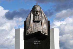II. Alekszij