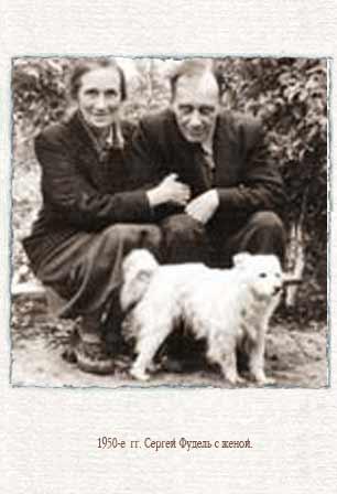 Szergej Fudel és felesége