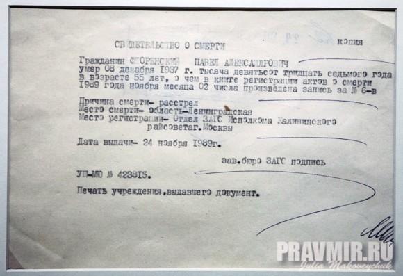 Pavel atya 1989-ben kiadott halotti bizonyítványa. A halál oka: kivégzés