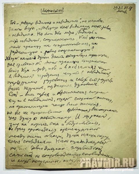 """Az """"ikonosztáz"""" kézirata"""
