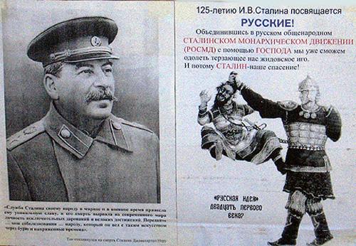 """""""Sztálin a mi megmenekülésünk"""" - """"Oroszok, egyesüljetek a Sztálini Monarchista Szövetségben"""" - A XXI. század """"orosz eszméje"""""""