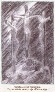 """""""Golgotha"""" - A rajz az inte-i koncentrációs táborban készült, 1954."""