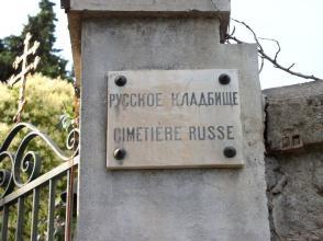 Plaque_cimetière_russe_nice