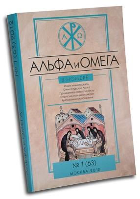 Alfa i Omega.jpg
