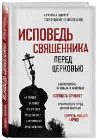 Ispoved-svyashhennika-pered-tserkovyu_3d-417x600[1]